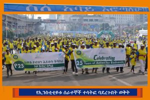 Read more about the article Ethiopia Celebrates International Day for Biological Diversity – 22 May